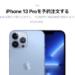 iPhone 13 prio