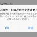 au WALLET(プリペイド)でApple Payを利用する方法